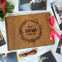 Деревянный фотоальбом с гравировкой | семейный альбом для фотографий 10*15