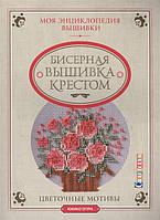 Моя энциклопедия вышивки. Бисерная вышивка крестом. Цветочные мотивы. Юкико Огура