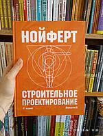 Книга Строительное проектирование Нойферт