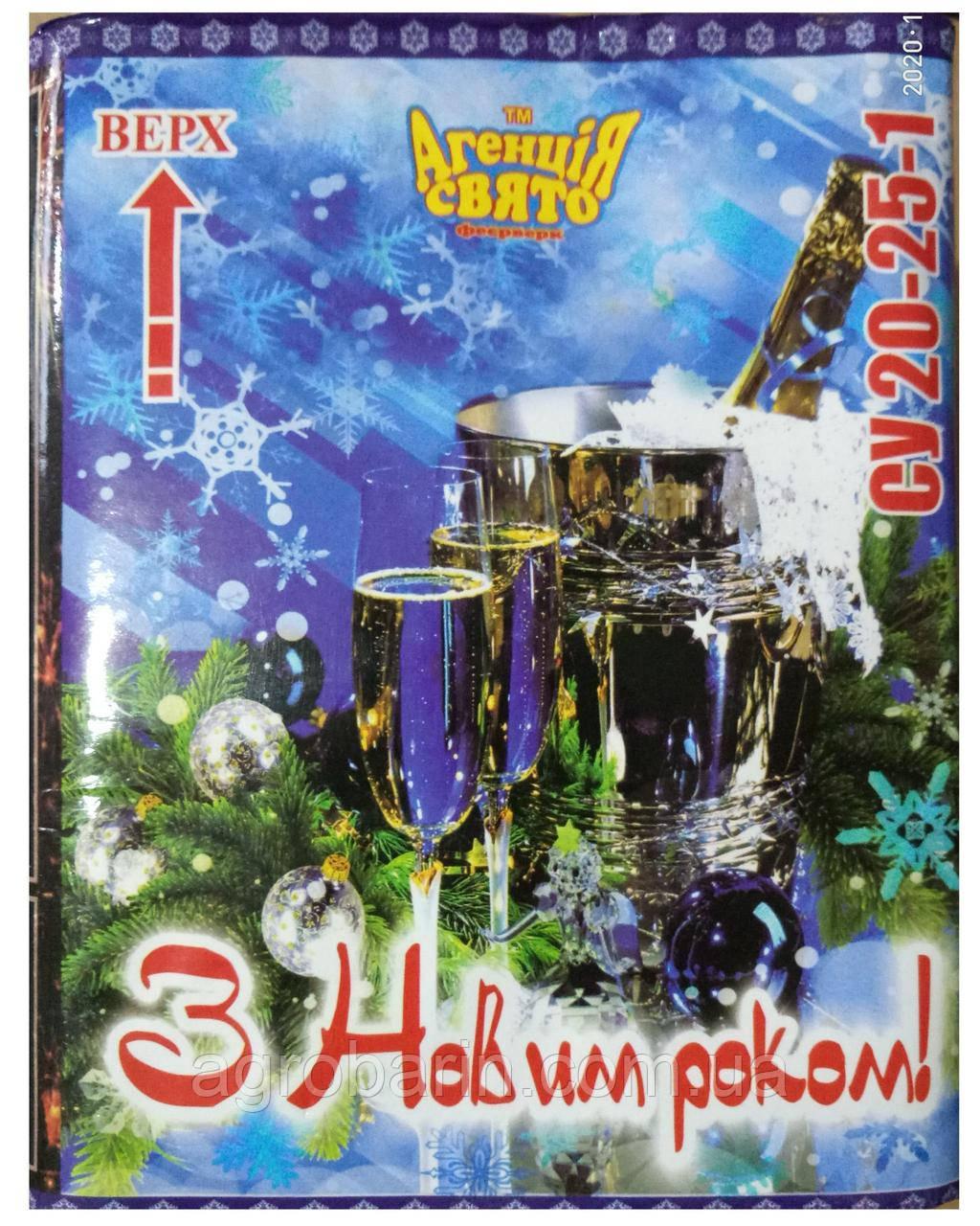 Салютная Установка «С Новым Годом» СУ 20-25-1