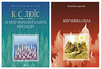 Космічна трилогія. 2 книги | Клайв Стейплз Люїс