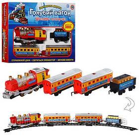 ЖЕЛ Д 7017 (615) (12шт) Голубой вагон,муз(укр),свет,дым,длина пути380см,на бат-ке,в кор-ке,47-33-7см