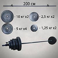 Штанга 2 м | 57 кг, фото 2