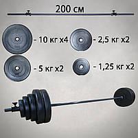 Штанга 2 м | 67 кг, фото 2