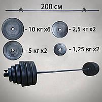 Штанга 2 м   87 кг, фото 2