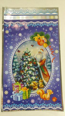 Фольгированный пакет Н.Г (20*35) №32 Дед Мороз и белки (100 шт)