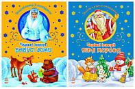 Зимові казки й оповідання. Чарівні історії Бабусі Зими і Діда Мороза (2 книги)