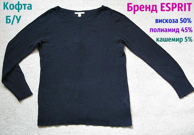 Женский джемпер кофта от бренда ESPRIT. 42-44 Размер
