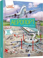 Аеропорт.Барзотти Элеонора
