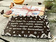 Поздравительная телеграмма к Новому Году из шоколада вес 70 гр