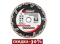 Диск алмазный Granite - 125 мм, турбо усиленный