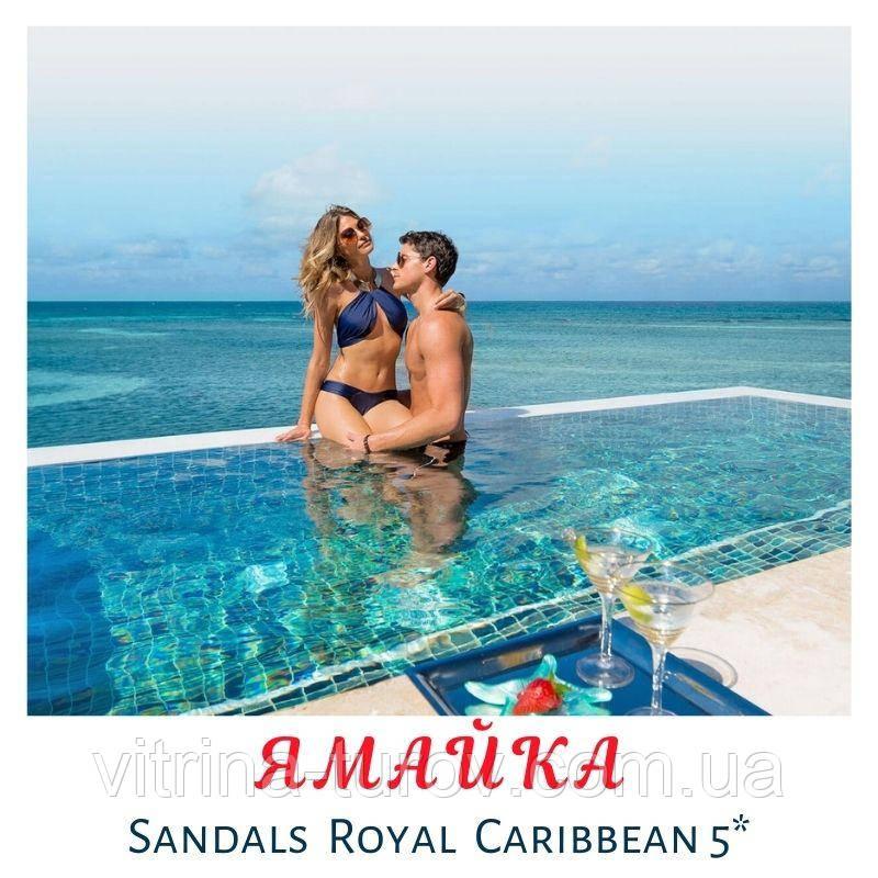 ЯМАЙКА, Монтего Бей - 2 роскошных отеля SANDALS ROYAL CARIBBEAN 5* и SANDALS MONTEGO BAY 5*