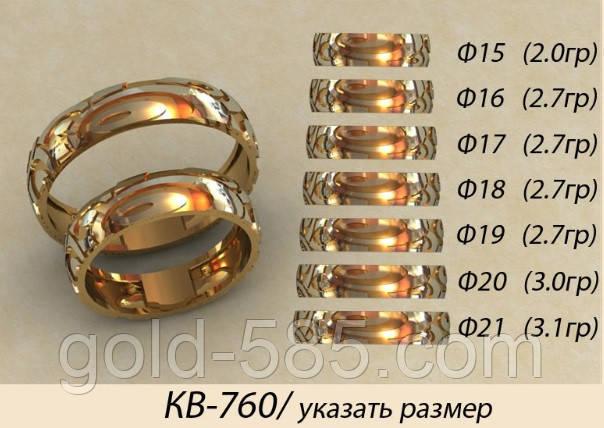 Обручальные кольца цены 585
