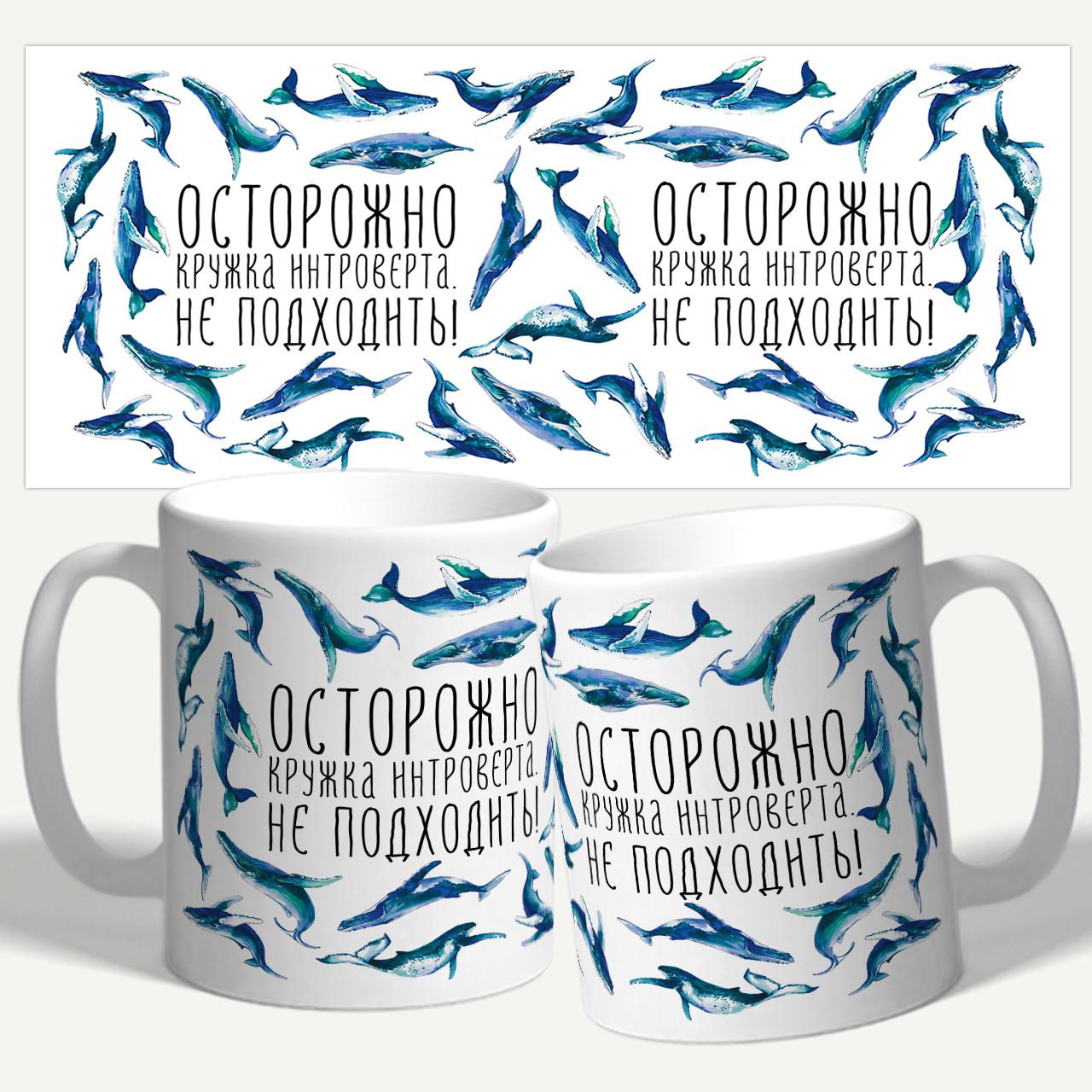 """Чашка/Кружка с принтом """"Кружка интроверта"""""""