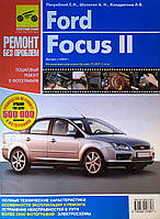FORD FOCUS II   Модели с 2004 года  РЕМОНТ БЕЗ ПРОБЛЕМ