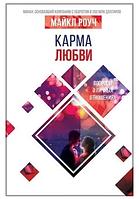 "Книга ""Карма любви"" Майкл Роуч"