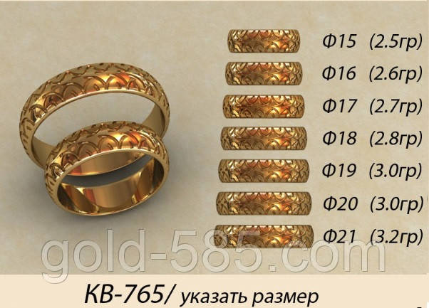 Золотые обручальные кольца с двухсторонней резьбой - Мастерская ювелирных  украшений «GOLD-585» в 1b7bf1e7708