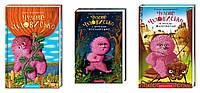 Комплект книг «Чудове Чудовисько». Трилогія | Сашко Дерманський