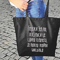 """Эко сумка черная большая многоразовая из хлопка с надписью """"Бережіть Землю"""""""
