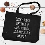 """Эко сумка черная большая многоразовая из хлопка с надписью """"Бережіть Землю"""", фото 2"""