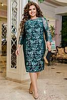 Женское вечернее платье большого размера с гипюровыми вставками