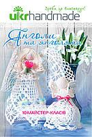 Книга «UkrHandmade» Ангелы хранители своими руками