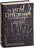 'Игра престолов' и психология. Душа темна и полна ужасов. Трэвис Лэнгли (Твёрдый)