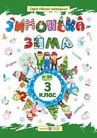 Зимонька-зима 3 клас Зошит для учня НУШ