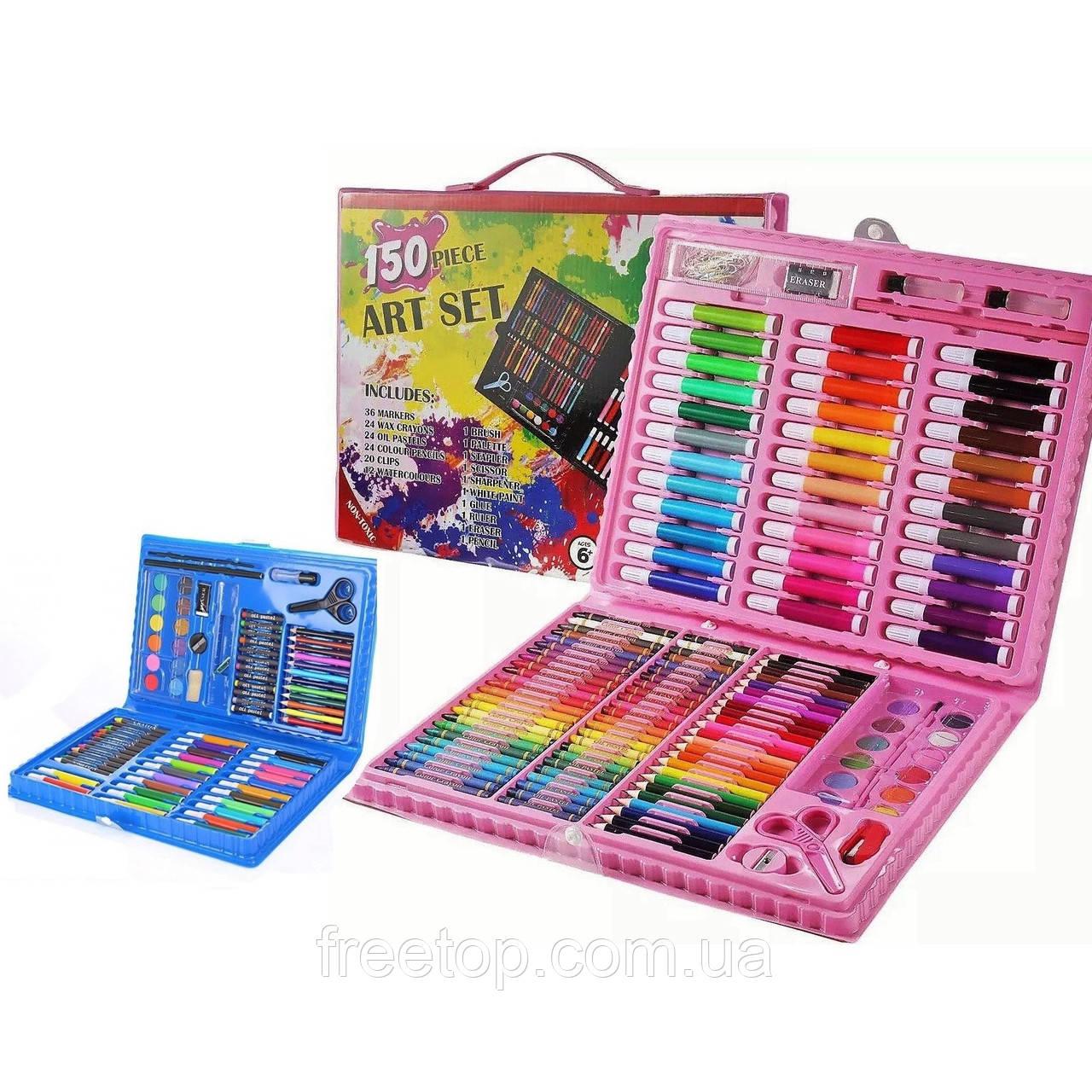 Дитячий художній набір для малювання Art set 150 предметів (на вибір для хлопчика/дівчинки