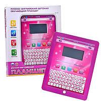 Детский обучающий планшет,два языка