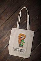 Эко-сумка (шоппер) со сложным рисунком Творческая личность (549.01)