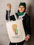 Еко-сумка (шопер) зі складним малюнком Творча особистість (549.01), фото 3