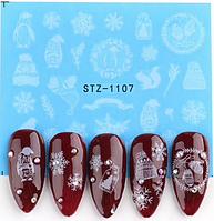 Слайдер водный для дизайна ногтей STZ-1107