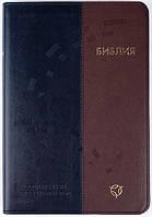 Библия 063м Современный русский перевод сине-коричневая формат 160х230 мм (новое 3-е издание)