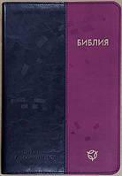 Библия 063м Современный русский перевод сине-фиолетовая формат 160х230 мм (новое 3-е издание)