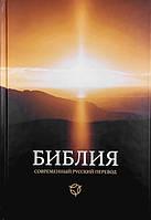 Библия 063 Современный русский перевод полноцветная обложка (закат) формат 160х230 мм (новое 3-е издание)