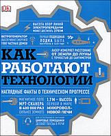 Как работают технологии. Наглядные факты о техническом прогрессе - Сергей Черников (978-5-00146-842-4)
