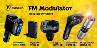 FM Модуляторы