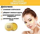 Гидрогелиевые патчи images beautecret seaucysket, маска для глаз 60 шт новые, фото 8