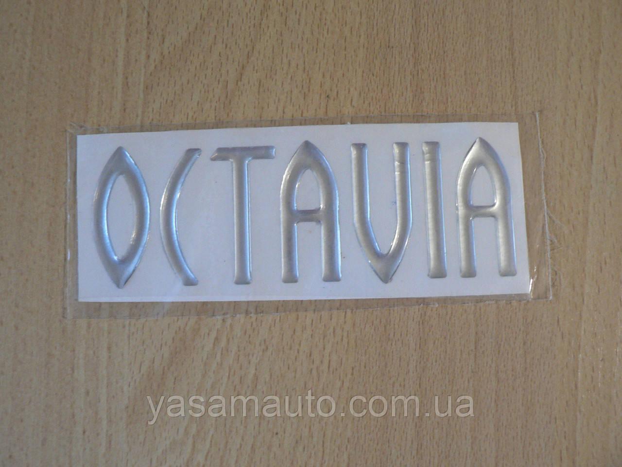 Наклейка s орнамент задний Octavia 132х43х1,1мм серебристая силиконовая №1 Октавия эмблема на авто Skoda Шкода
