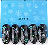 Слайдер водный для дизайна ногтей STZ-1111