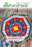 Книга «UkrHandmade» Плетение мандал