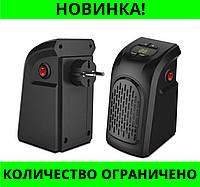 Мини-обогреватель Handy Heater 400 Вт! Распродажа
