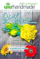 Книга «UkrHandmade» Цветы в разных техниках