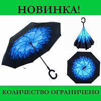 Парасолька Umbrella Квітка Блакитний! Розпродаж
