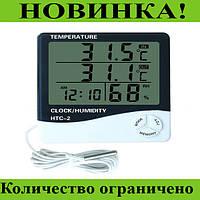Цифровой термометр-гигрометр HTC-2 с выносным датчиком температуры! Распродажа