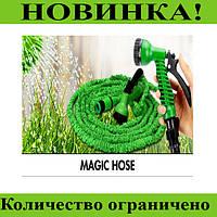 Шланг для полива Magic Hose 45 МЕТРОВ+распылитель В ПОДАРОК!Розница и Опт