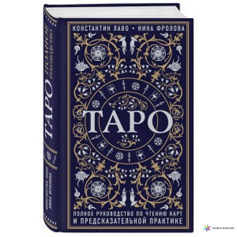К. Лаво. Таро полное руководство по чтению карт и предсказательной практике