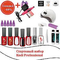 Стартовый набор Kodi Professional для покрытия гель-лаком с Лампой Sun 5 48 W
