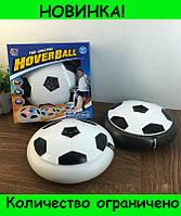 Hoverball футбольный аэромяч летающий мяч LED подсветка, Выгодное